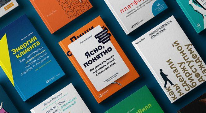 Лучшие бизнес-книги 2020 года